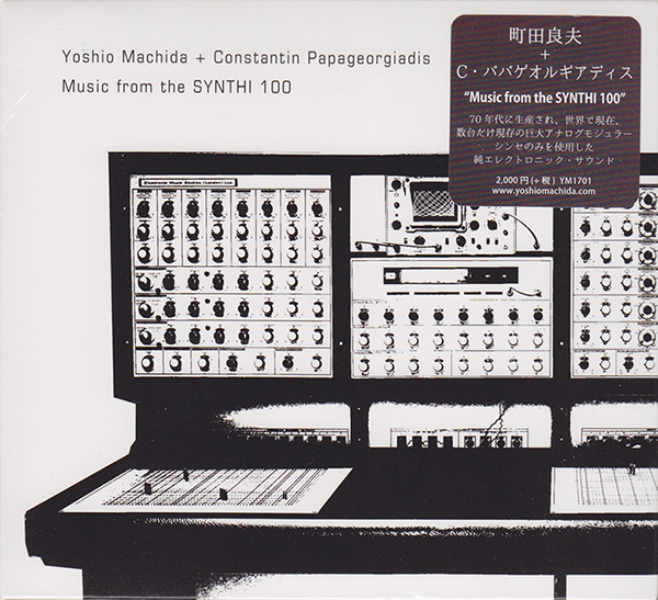 yoshio-machida-constantin-papageorgiadi